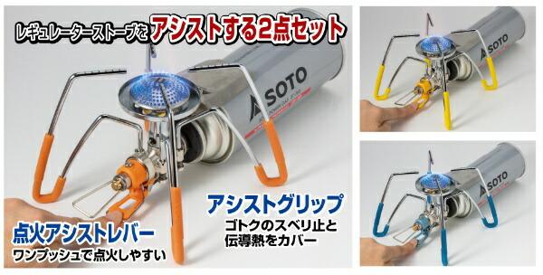 新富士バーナーShinfujiBurnerSOTOレギュレーターストーブ専用カラーアシストセット(ブルー)ST-3106BL