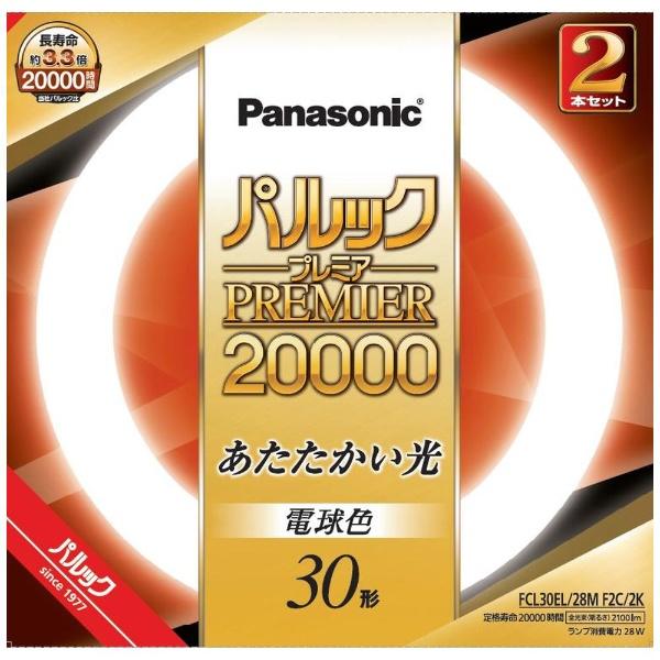 パナソニックPanasonicパルック蛍光灯FCL30EL28MF2C2K[電球色]