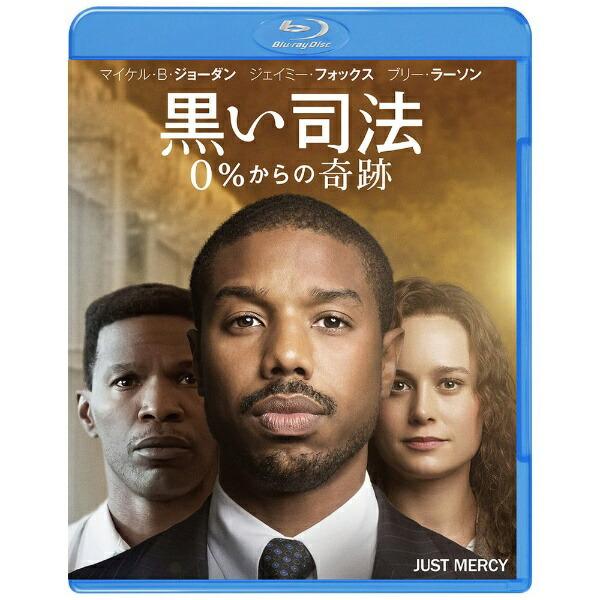 ワーナーブラザース黒い司法0%からの奇跡ブルーレイ&DVDセット【ブルーレイ+DVD】