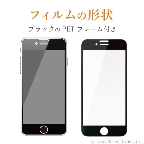 エレコムELECOMiPhoneSE(第2世代)4.7インチ対応フルカバーガラスフィルムブルーライトカットゲーム用ブラックPM-A19AFLGFGMBB