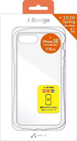 エアージェイair-JiPhoneSE(第2世代)4.7インチカラーフレームケースWHACP20KZWH