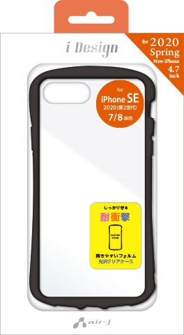 エアージェイair-JiPhoneSE(第2世代)4.7インチカラーフレームケースBKACP20KZBK