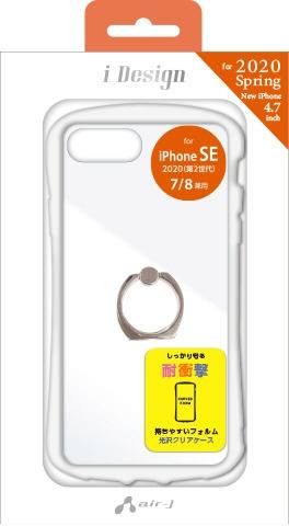 エアージェイair-JiPhoneSE(第2世代)4.7インチカラーフレームリング付ケースWHACP20KZRWH