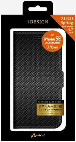 エアージェイair-JiPhoneSE(第2世代)4.7インチ手帳型ケースCB
