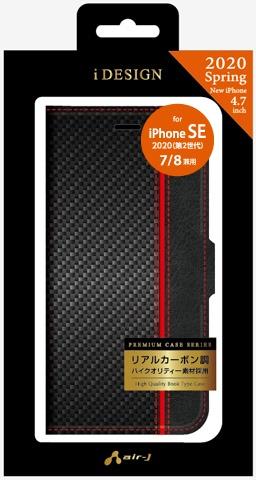エアージェイair-JiPhoneSE(第2世代)4.7インチ手帳型ケースCB1ACP20PBCB1