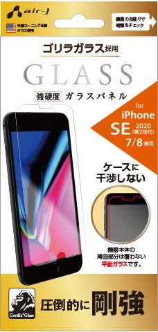 エアージェイair-JiPhoneSE(第2世代)4.7インチガラスフィルターゴリラガラスVGP20GO