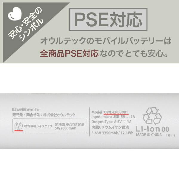 OWLTECHオウルテック手軽に使えるコンパクトなモバイルバッテリーおしゃれなスティックタイプホワイトOWL-LPB3001-WH[3350mAh/1ポート/充電タイプ]
