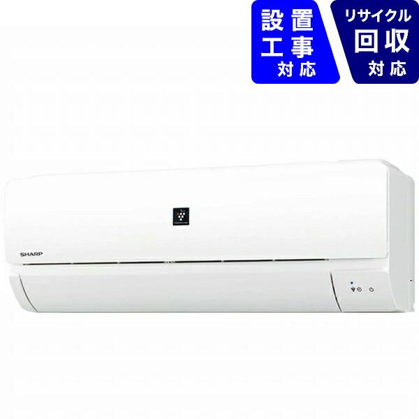 シャープSHARPエアコン10畳AY-L28N-Wエアコン2020年L-Nシリーズホワイト系[おもに10畳用/100V][エアコン10畳省エネ家電]