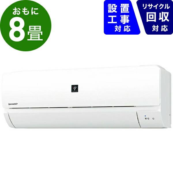 シャープSHARPエアコン8畳AY-L25N-Wエアコン2020年L-Nシリーズホワイト系[おもに8畳用/100V]