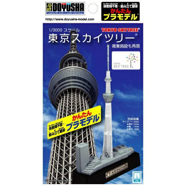 童友社DOYUSHA1/3000かんたんプラモデル東京スカイツリー