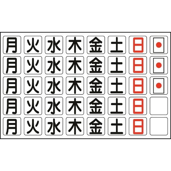 日本緑十字JAPANGREENCROSS緑十字曜日マグネットセット(ホワイトボード用)月〜日他・計40枚27mm角316011