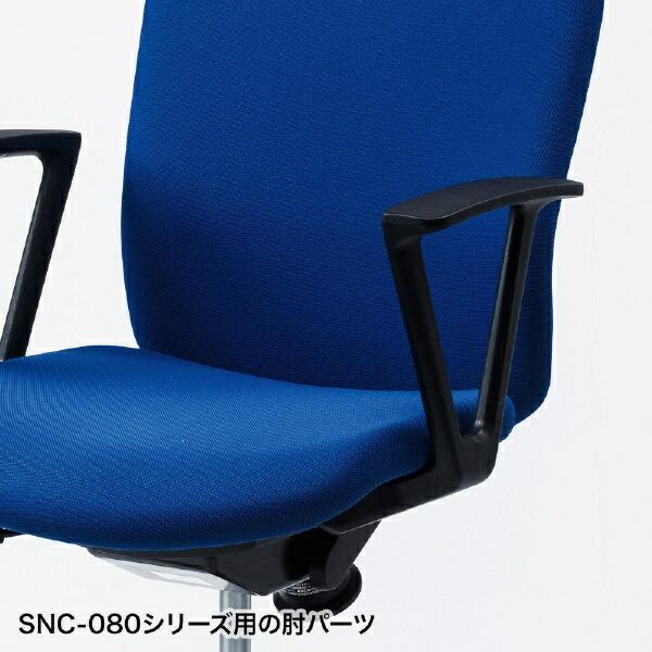 サンワサプライSANWASUPPLYオフィスチェア(SNC-080シリーズ)用肘パーツブラックSNC-ARM13