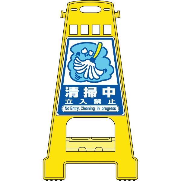 日本緑十字JAPANGREENCROSS緑十字バリケードスタンド清掃中立入禁止821×428mm両面表示PP338018
