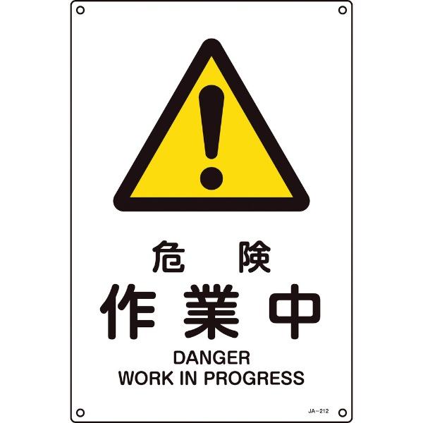 日本緑十字JAPANGREENCROSS緑十字JIS規格安全標識危険・作業中300×225mmエンビ393212