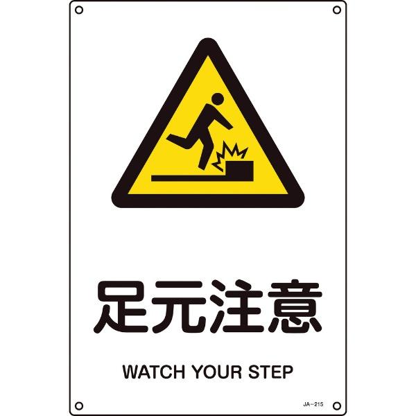 日本緑十字JAPANGREENCROSS緑十字JIS規格安全標識足元注意300×225mmエンビ393215