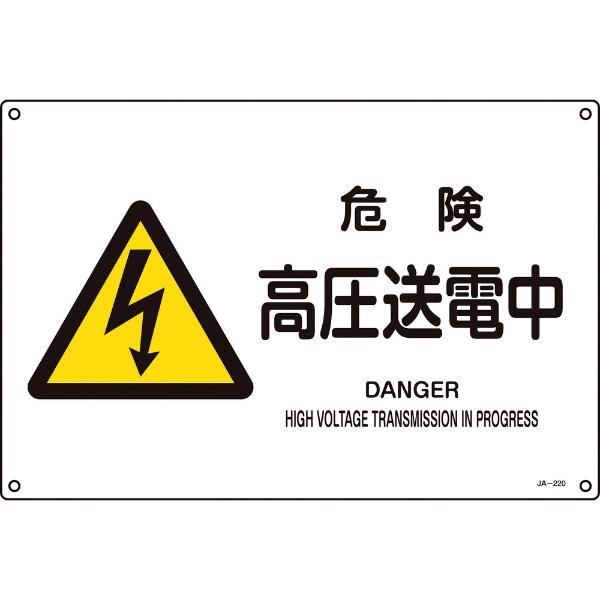 日本緑十字JAPANGREENCROSS緑十字JIS規格安全標識危険・高圧送電中225×300mmエンビ393220