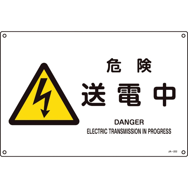 日本緑十字JAPANGREENCROSS緑十字JIS規格安全標識危険・送電中225×300mmエンビ393222