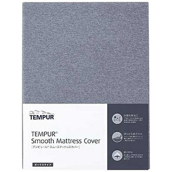 テンピュールTEMPUR【マットレスカバー】スムースマットレスカバーボックスタイプダブルサイズ(厚み15〜27cm対応/グレー)