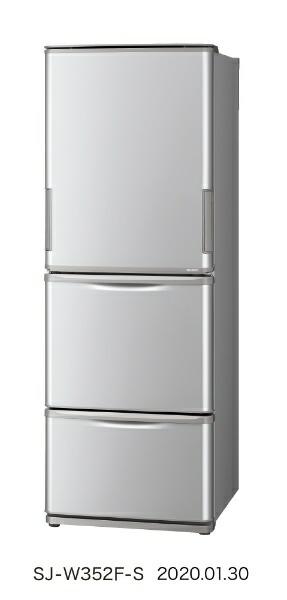 シャープSHARPSJ-W352F-S冷蔵庫どっちもドアシルバー系[3ドア/左右開きタイプ/350L][冷蔵庫大型両開き]《基本設置料金セット》