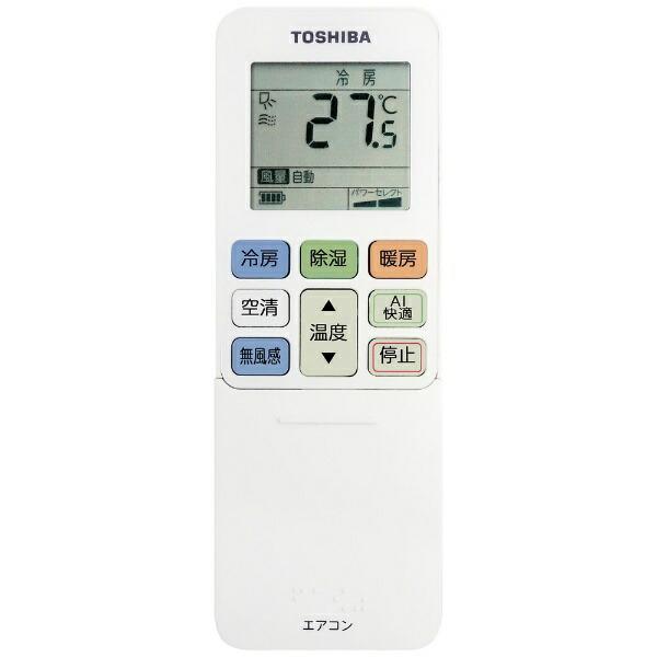 東芝TOSHIBA【標準工事費込み】エアコン2020年大清快G-DTBKシリーズホワイトRAS-G281DTBK-W[おもに10畳用/100V]