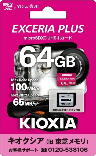 KIOXIAキオクシアmicroSDXCカードUHS-IEXCERIAPLUSKMUH-A064G[64GB/Class10]