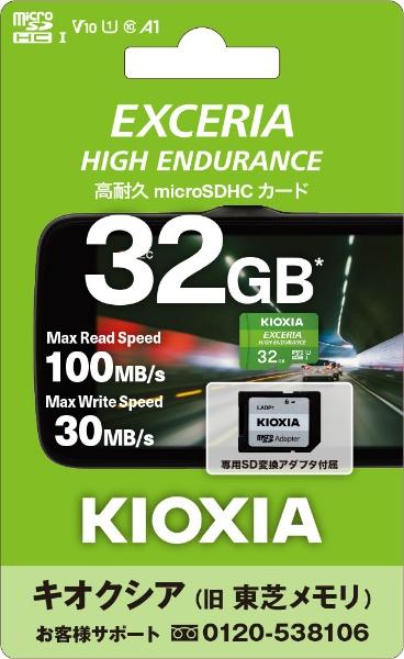KIOXIAキオクシアmicroSDHCカードUHS-IEXCERIAHIGHENDURANCEKEMU-A032G[32GB/Class10]