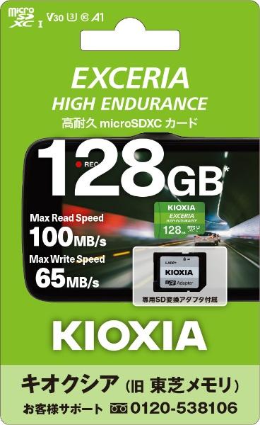 KIOXIAキオクシアmicroSDXCカードUHS-IEXCERIAHIGHENDURANCEKEMU-A128G[128GB/Class10]