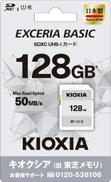 KIOXIAキオクシアSDXCカードUHS-IEXCERIABASICKSDB-A128G[128GB/Class10]