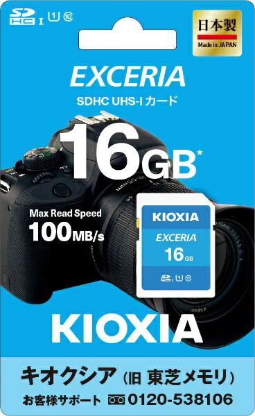 KIOXIAキオクシアSDHCカードUHS-IEXCERIAKSDU-A016G[16GB/Class10]