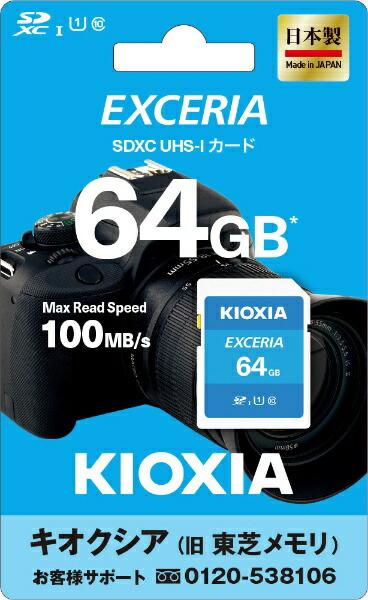 KIOXIAキオクシアSDXCカードUHS-IEXCERIAKSDU-A064G[64GB/Class10]