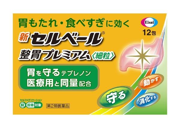 【第2類医薬品】新セルベール整胃プレミアム錠12包セルベールエーザイEisai