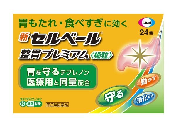 【第2類医薬品】新セルベール整胃プレミアム錠24包セルベールエーザイEisai