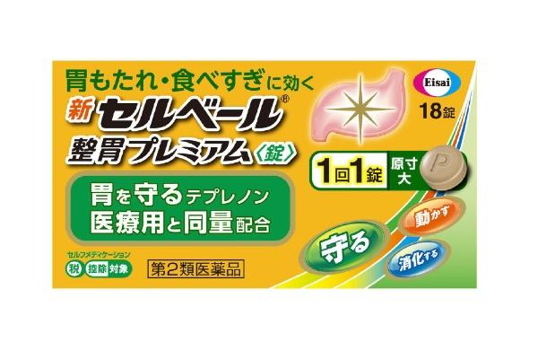 【第2類医薬品】新セルベール整胃プレミアム錠18錠セルベールエーザイEisai