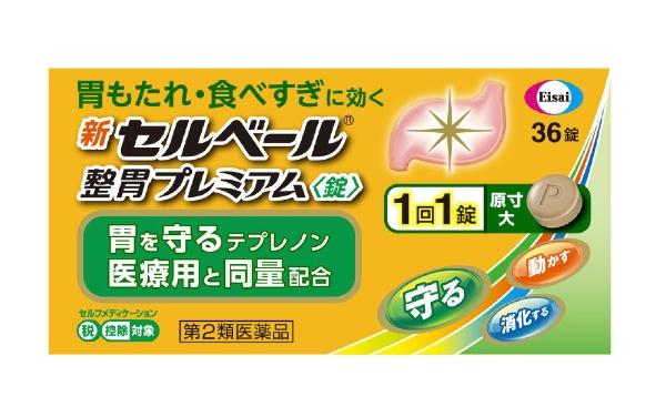 【第2類医薬品】新セルベール整胃プレミアム錠36錠セルベールエーザイEisai