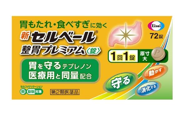 【第2類医薬品】新セルベール整胃プレミアム錠72錠セルベールエーザイEisai