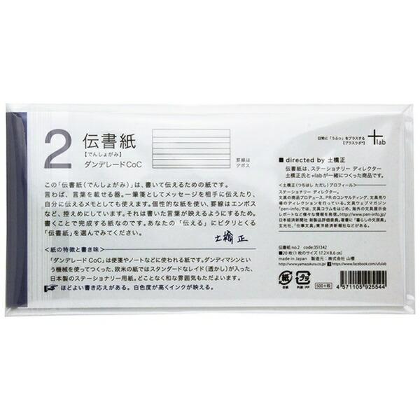 山桜YAMAZAKURA伝書紙no.2351342