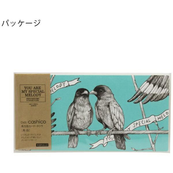 山桜YAMAZAKURAD[di:]cashico長方形カード・タトウ鳥白351402