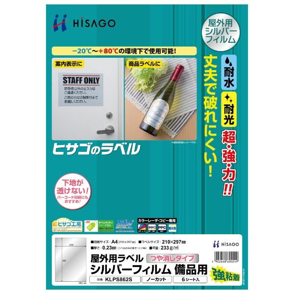 ヒサゴHISAGOKLPS862S〔レーザー〕屋外用ラベルシルバーフィルム備品用0.07mm[A4/6シート/1面/フィルム]