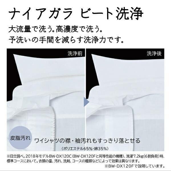 日立HITACHIタテ型洗濯乾燥機ビートウォッシュホワイトBW-DV80F-W[洗濯8.0kg/乾燥4.5kg/ヒーター乾燥(水冷・除湿タイプ)/上開き][洗濯機8kgビートウォッシュ]