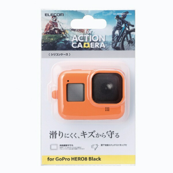 エレコムELECOMシリコンケースGoProHERO8BlackオレンジAC-GP8BSSCDR