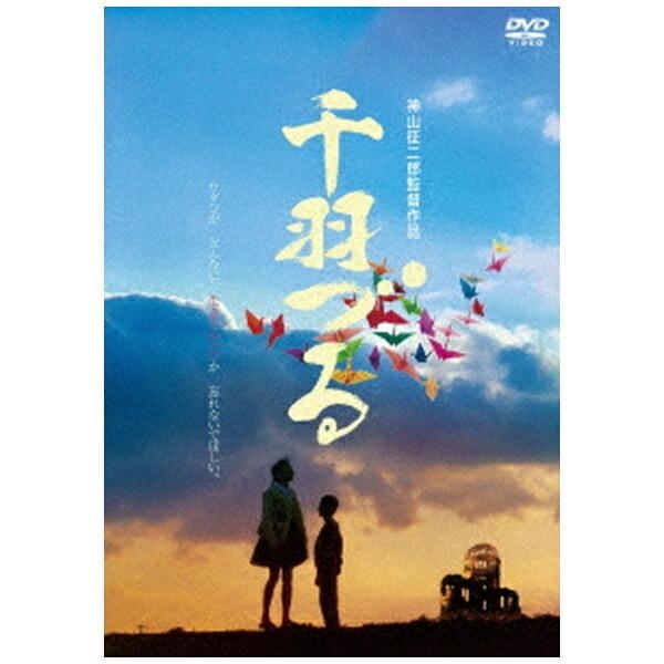 ハピネットHappinet千羽づるHDニューマスター【DVD】