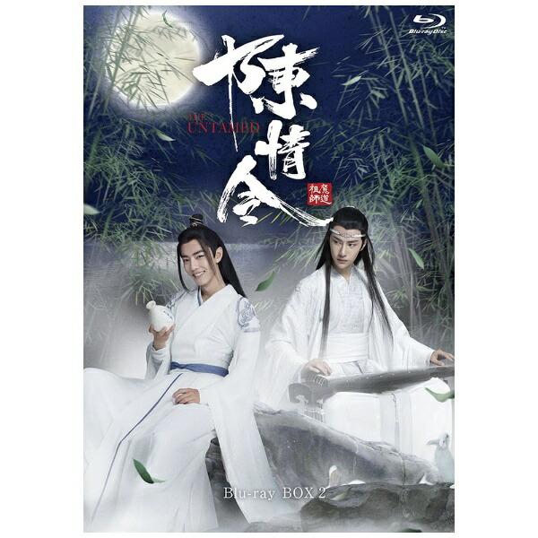 TCエンタテインメントTCEntertainment陳情令Blu-rayBOX2通常版【ブルーレイ】