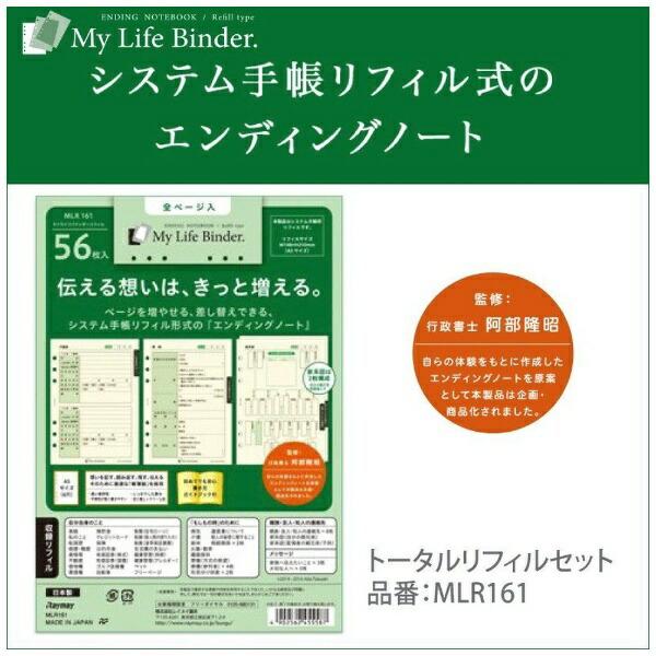 レイメイ藤井MyLifeBinder.用トータルリフィルセット[A5/縦/6穴/56枚]MLR161