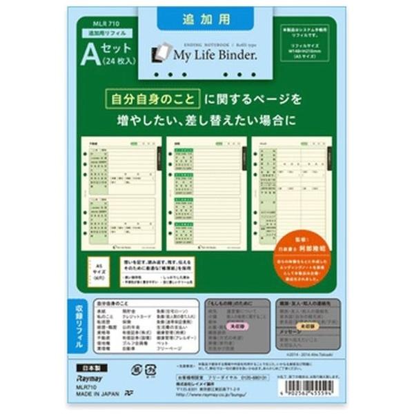 レイメイ藤井MyLifeBinder.追加用リフィルAセットMLR710