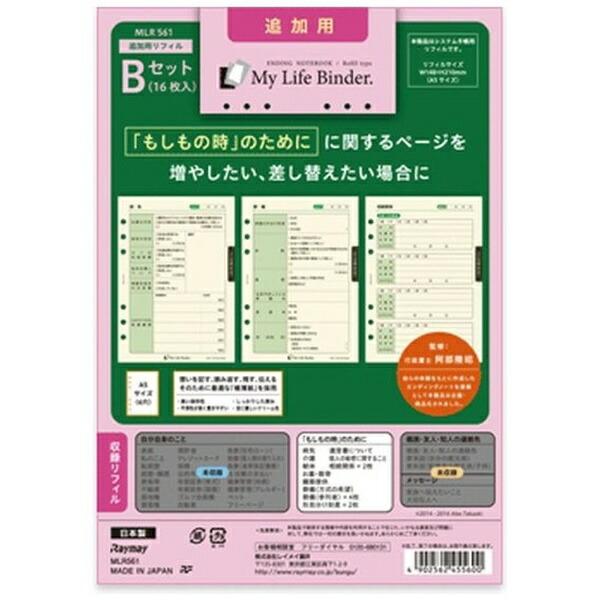 レイメイ藤井MyLifeBinder.追加用リフィルBセットMLR561