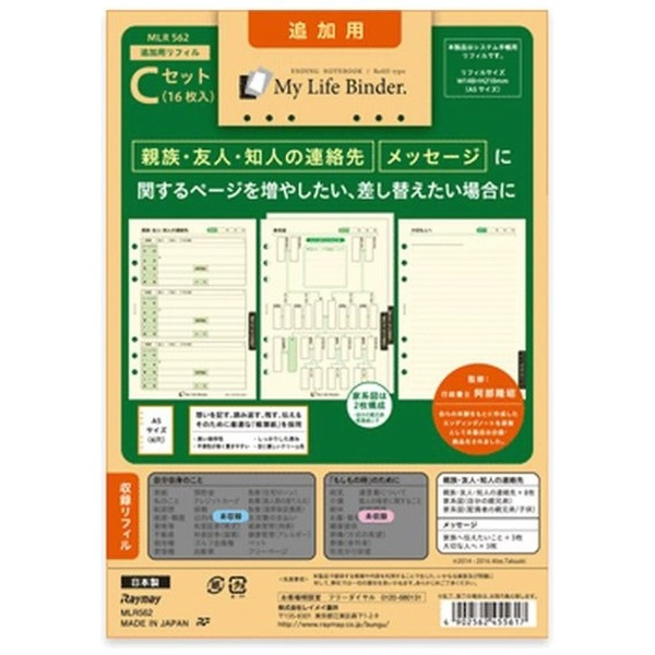 レイメイ藤井MyLifeBinder.追加用リフィルCセットMLR562
