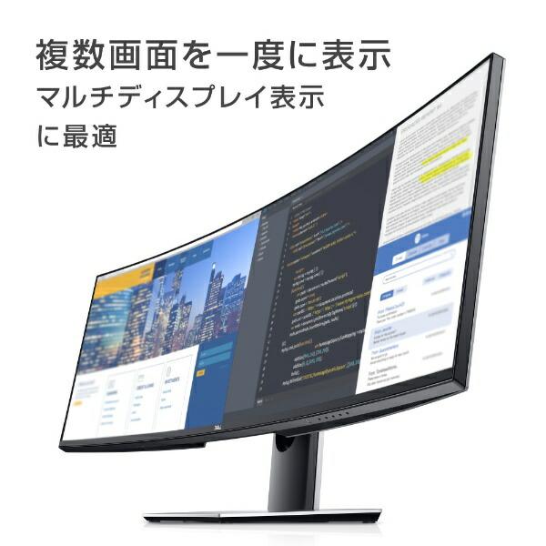 DELLデルUSB-C接続PCモニターU4919DW-R[49型/DualQHD(5120×1440)/ワイド/曲面型]
