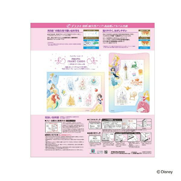 ナカバヤシNakabayashiプラコートフリー台紙アルバムLサイズプリンセス