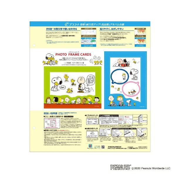 ナカバヤシNakabayashiプラコートフリー台紙アルバムLサイズスヌーピーレッド
