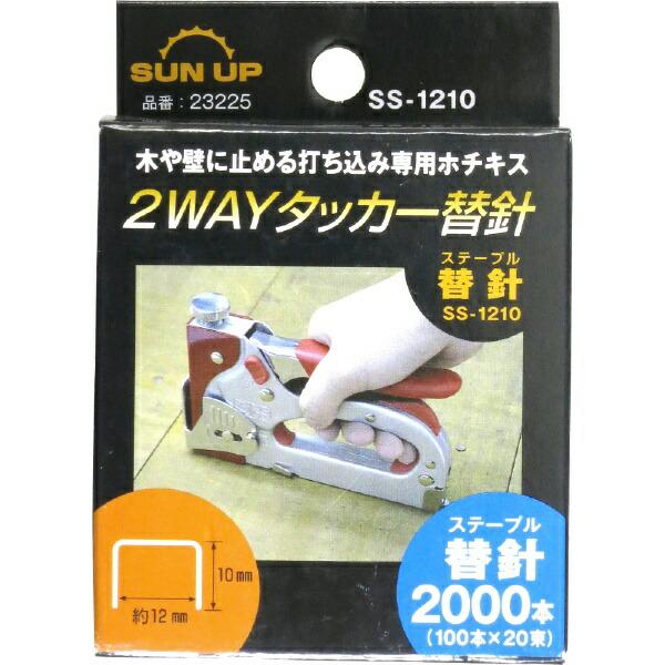 SUNUPサンアップSUNUP2ウェイタッカー替針SUNUPSS-1210